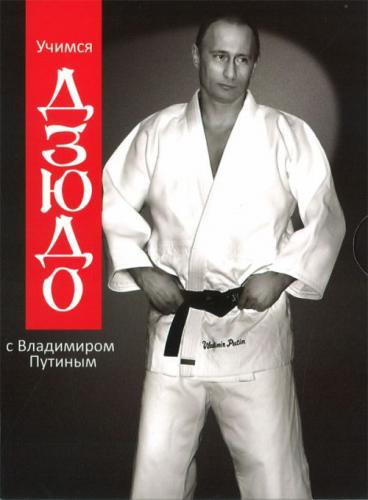 5 Things I Learned From Let S Learn Judo With Vladimir Putin Fightland