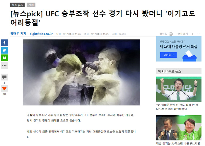 community news, Korean Police Reportedly Investigating UFC Event Amid Fight Fixing Allegations